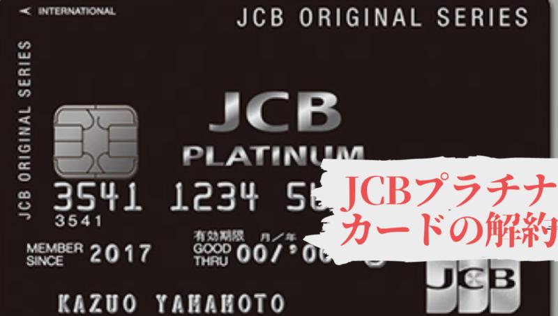 解約 jcb